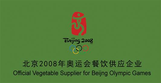 2008北京奥运会餐饮直供企业
